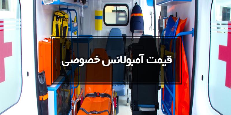 قیمت آمبولانس خصوصی