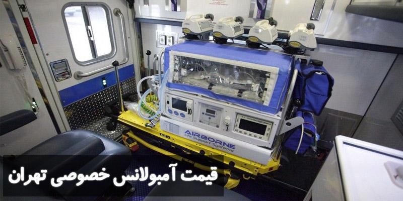 قیمت آمبولانس خصوصی تهران