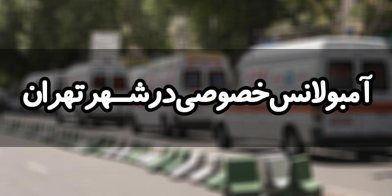 آمبولانس خصوصی در شهر تهران