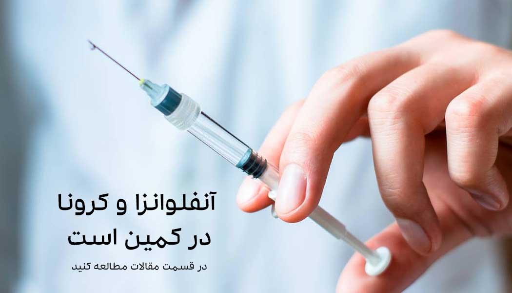 واکسن آنفلونزا