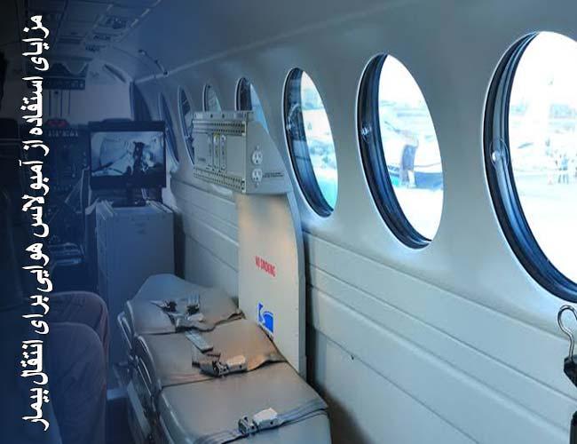 مزایای استفاده از آمبولانس هوایی برای انتقال بیمار